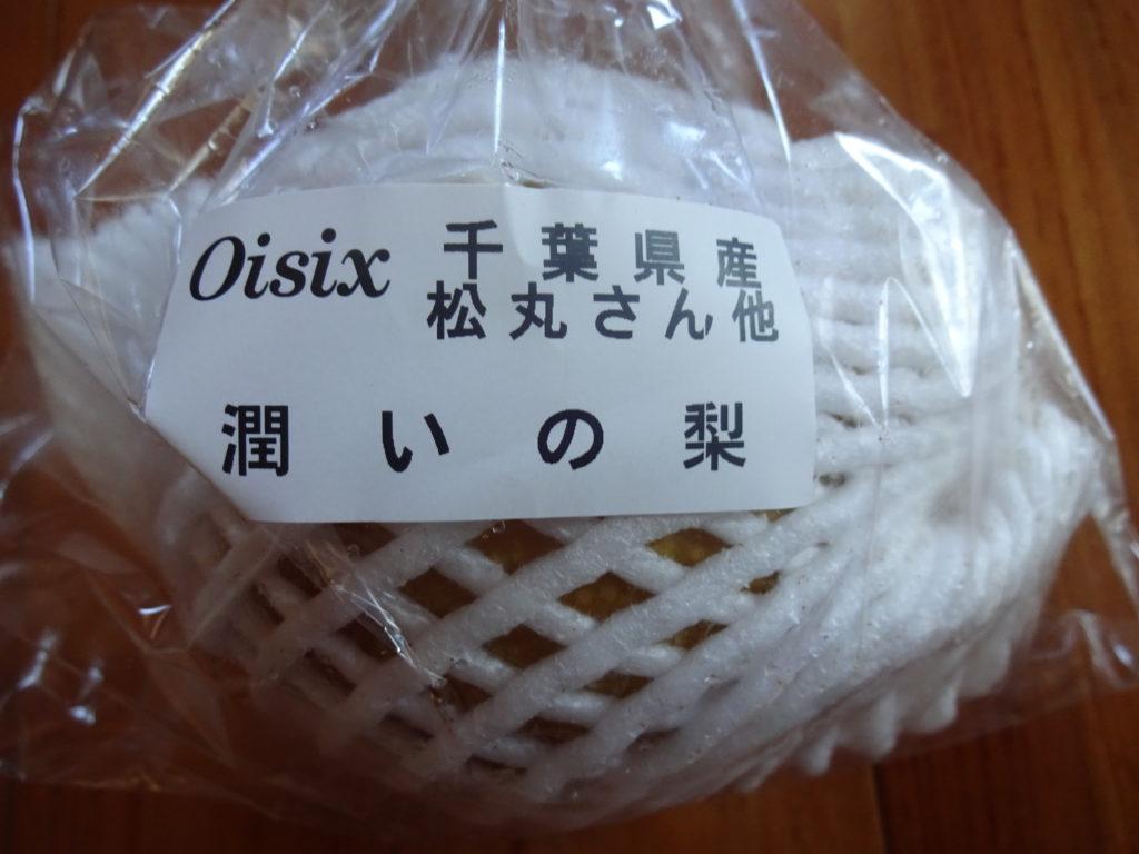 オイシックス おためしセット
