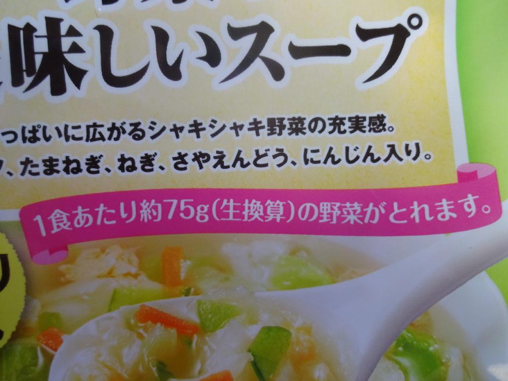 コープ 野菜の美味しいスープ