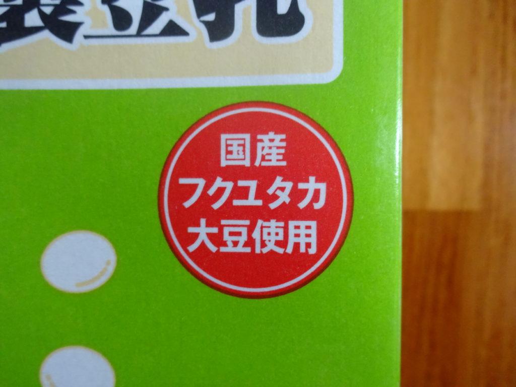 CO・OP国産大豆の調製豆乳