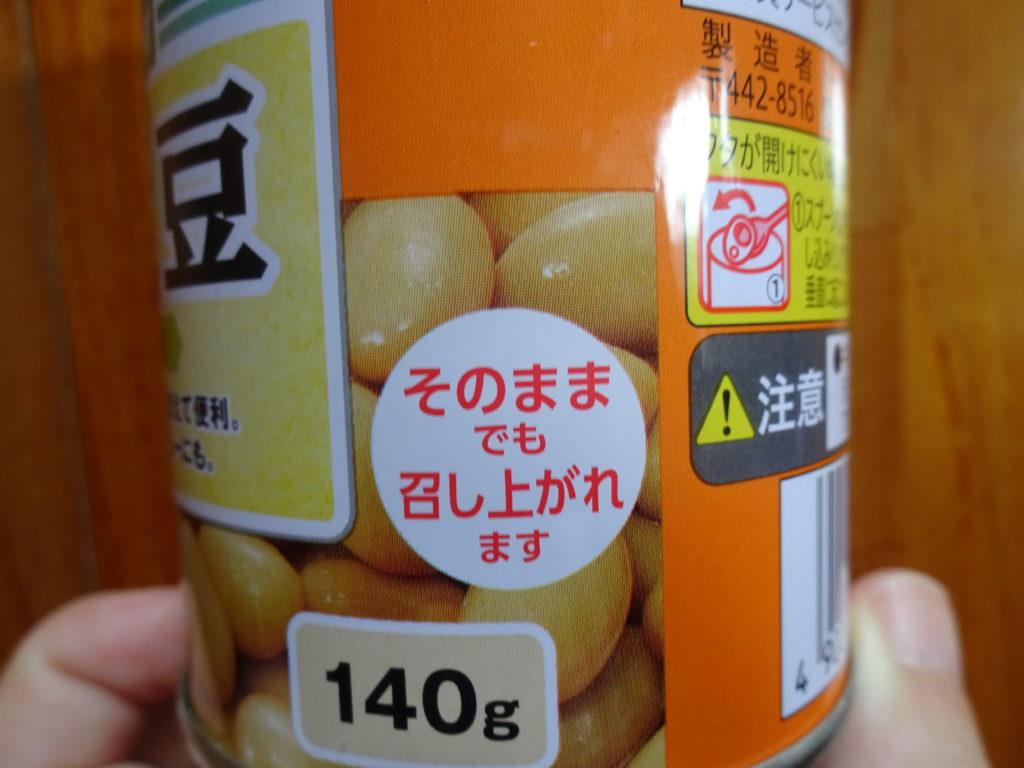 コープ 大豆ドライパック
