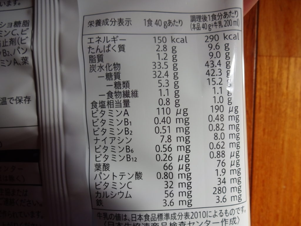 コープ 玄米フレーク