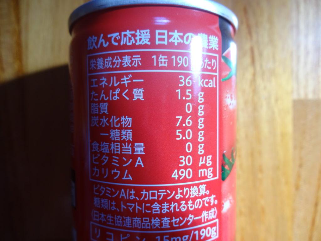 コープ 信州産ストレートトマトジュース食塩無添加