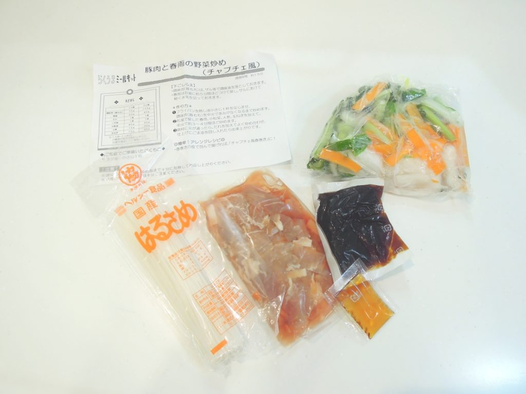 おうちコープミールキット豚肉と春雨の野菜炒め