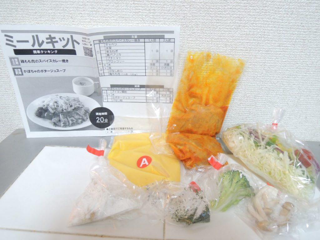 セブンミール鶏もも肉のスパイスカレー焼き