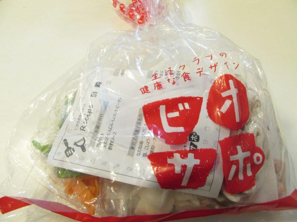 ビオサポ酢豚